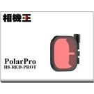 ★相機王★Polar Pro H&B 紅色潛水盒濾鏡〔Hero 8 Black潛水殼專用〕H8-RED-PROT