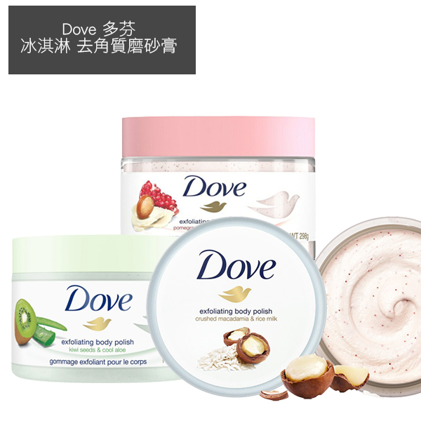 Dove 多芬 冰淇淋 去角質磨砂膏 298g 款式可選 身體去角質霜【YES 美妝】