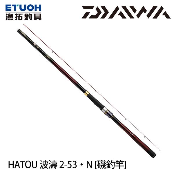漁拓釣具 DAIWA 波濤 2.0-53・N [磯釣竿]