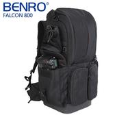 名揚數位 BENRO  百諾 Falcon 800 獵鷹系列雙肩攝影背包 (打鳥專用專業長焦鏡頭攝影包)