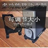 臺式電腦主機架機箱移動底座墊 全館免運