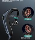 藍芽耳機無線藍芽耳機掛耳式入耳脖超長待機續航手機籃芽單雙耳運動 快速出貨