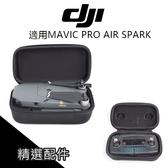 DJI MAVIC PRO 飛機 空拍機 收納 硬盒 AIR SPARK 遙控器盒 飛機盒 spark 【PRO010】