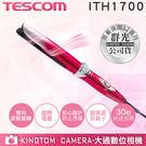 【全新公司貨】TESCOM ITH1700TW 負離子自動直/捲髮器 ITH1700 支援國際電壓 公司貨