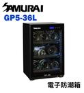 黑熊數位 Samurai 新武士 GP5-36L 數位電子防潮箱 36公升 數位顯示 液晶屏顯示 乾燥櫃 相機 收藏
