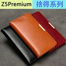 捨得系列 索尼 Sony Z5 Premium 手機殼 支架 插卡 磁吸 軟殼 Xperia Z5Plus 保護殼 Z5+ 手機套 Z5P