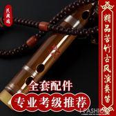 笛子竹笛初學者成人基礎兒童男女古風學生專業演奏橫笛樂器-享家生活館