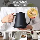 BALMUDA The Pot 電熱壺 電動 手沖壺 K02D 快煮壺 0.6L 公司貨 ★24期零率★ 薪創