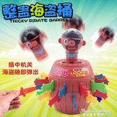 超大號韓國桶大叔海盜木桶叔叔插劍游戲成人整蠱趣味親子互動玩具·蒂小屋