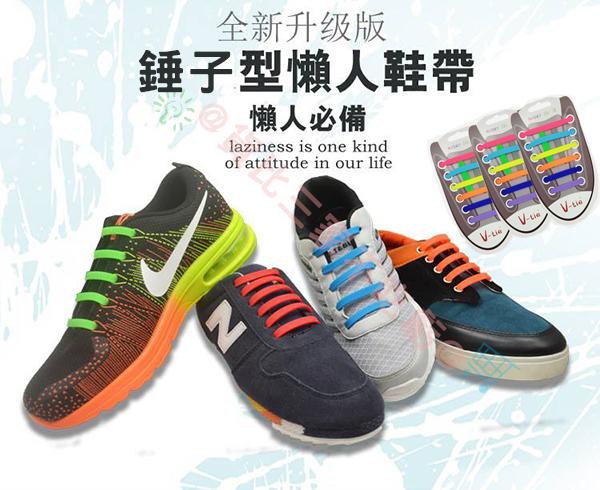鎚子型 仿真 懶人鞋帶 (12入) 免綁鞋帶 運動鞋塑膠鞋帶 矽膠鞋帶扣 彩色鞋帶 方便鞋帶