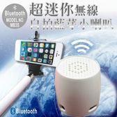 【LINQUAN】精緻創意MB3S 無線藍芽自拍小喇叭(白)