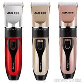 理髮器電推剪充電式成人電推子兒童靜音剃發剃頭刀電動 維科特3C