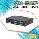 高雄/台南/屏東監視器 VGA-104SP VGA 一進四出 分配器 1組VGA訊號轉換成4組同時輸出