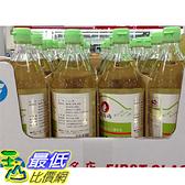 [COSCO代購] C88866 好市多日本醋日本萬能醋900毫升 KINGMORI JP VINEGAR 900ML