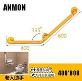 35度無障礙浴室安全扶手浴缸衛生間馬桶廁所防滑拉(304加強40-60 橙色)