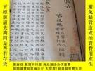 二手書博民逛書店金石索罕見石索六 張頷舊藏Y251216