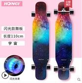 滑板弘鷹專業滑板長板初學者成人青少年刷街韓國男女生舞板四輪滑板車LX 非凡小鋪 新品