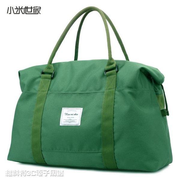 側背包 小米世家大容量手提旅行包女出差行李袋側背包男長短途尼龍帆布包 維科特3C