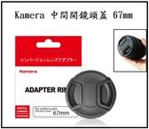 《映像數位》 Kamera 中間開鏡頭蓋 67mm【 附防失繩 】 B
