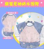 圍兜寶寶吃飯罩衣女孩防水夏季薄款兒童圍裙男童純棉無袖嬰兒圍兜飯兜 99免運