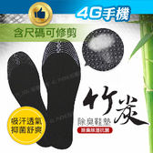 一雙價 竹炭鞋墊 可修剪保健鞋墊 除臭去味 除溼抗菌 男女通用 竹炭可剪鞋墊可裁切式【4G手機】