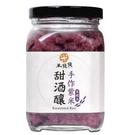 手作有機甜酒釀-紫米300g