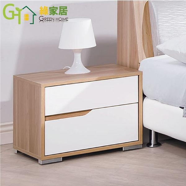【綠家居】    莎薇   木紋雙色1.8尺二抽床頭櫃/收納櫃