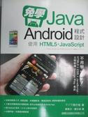 【書寶二手書T5/電腦_ZBS】免學Java!Android程式設計:使用HTML5 / Javascript_庫吉拉飛