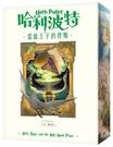 哈利波特(6)混血王子的背叛【繁體中文版20週年紀念】【城邦讀書花園】