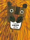 書立得-【艾瑞卡爾】1,2,3到動物園