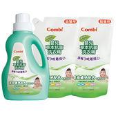 康貝Combi 嬰兒草本抗菌洗衣精促銷組(1200ml+補充包1000mlx2)