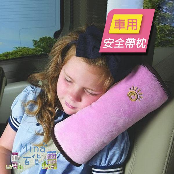 [7-11限今日299免運]超大汽車安全帶布套 護套 護肩 兒童 成人 孕婦✿mina百貨✿【G0005】