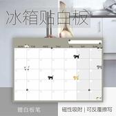 冰箱貼冰箱貼白板磁性計劃表留言板好擦寫磁性月歷記事貼磁貼貓咪軟白板 新品
