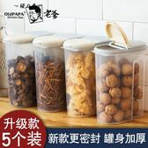 雙十二狂歡大開口密封罐廚房干果儲物罐五谷雜糧收納盒塑料透明加厚雜糧罐子【櫻花本鋪】