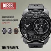 【人文行旅】DIESEL | DZ7193 頂級精品時尚男女腕錶 TimeFRAMEs 另類作風 52mm 設計師款