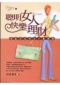 二手書博民逛書店 《聰明女人快樂理財-WOMEN;S FILE 02》 R2Y ISBN:9576594405