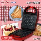 【居家cheaper】☀免運 伊瑪 三盤鬆餅三明治甜甜圈機 (IW-733)