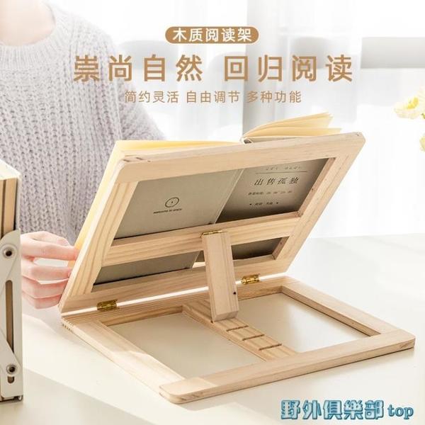 閱讀架 書架閱讀架 便攜簡約桌面看書支架學生可調節夾書器木質書立架 快速出貨
