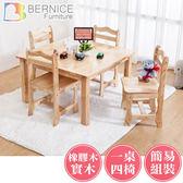 【新品75折↘】Bernice-泰迪全實木兒童遊戲桌椅/方型茶几+椅凳組合(一桌四椅)-DIY