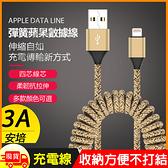 伸縮自如Apple蘋果Lightning 3A(安培)彈簧數據傳輸充電線