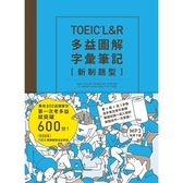 TOEIC L&R多益圖解字彙筆記 [新制題型]: 專攻800高頻單字,第一次考