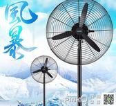 工業風扇家用強力大功率落地扇強力大風扇超強風商用大牛角電風扇igo 【PINKQ】