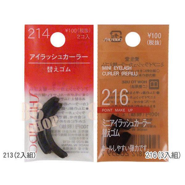 SHISEIDO 資生堂 睫毛夾213補充蕊◆86小舖◆#214 2入組