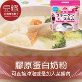 【豆嫂】日本沖泡 森永 膠原蛋白奶粉