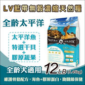 買就送4LB一包 - LV藍帶無穀濃縮天然狗糧12LB(5.45kg) - 全齡用 (太平洋+膠原蔬果)免運費