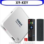 安博盒子【X9-KEY】搭贈空中飛鼠安博遙控器電視盒