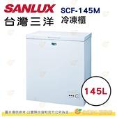 含拆箱定位 台灣三洋 SANLUX SCF-145M 上掀式 冷凍櫃 145L 公司貨 量販店專賣機種 全機防火材質