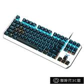 有線鍵盤 狼蛛3087機械鍵盤青黑紅茶軸87鍵小型便攜遊戲電競有線電腦筆記本