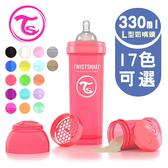 Twistshake 瑞典時尚 彩虹奶瓶 / 防脹氣奶瓶 330ml / 奶嘴口徑1mm (多色可選)