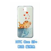 htc One E9+ E9PW 手機殼 軟殼 保護套 W 兩個世界 貓戀魚